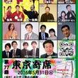 東京寄席5月公演