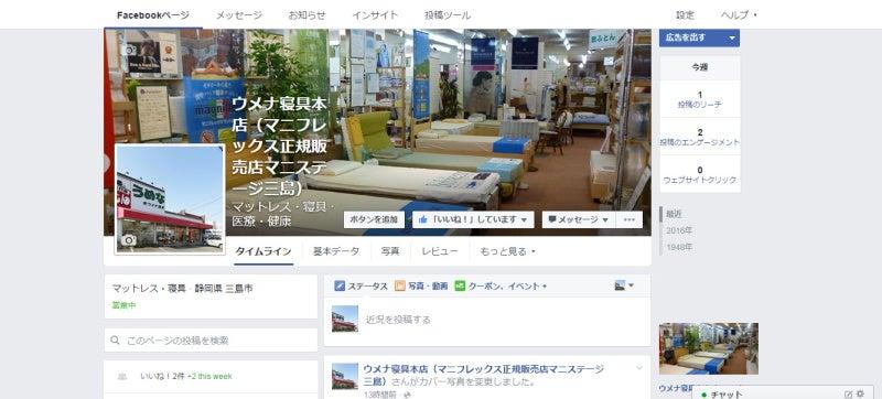 Facebook開設