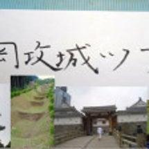<旅行記>静岡攻城ツ…