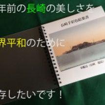 百年前の美しい長崎を…