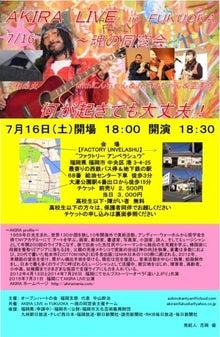20160716福岡1