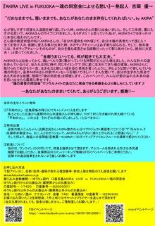 20160716福岡2