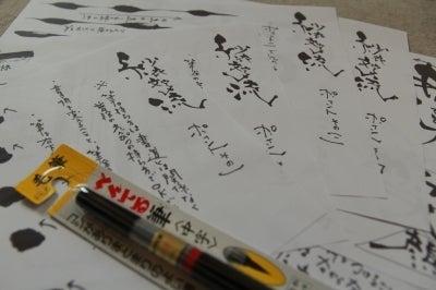 おうちで紗衣筆文字練習