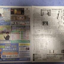 産経新聞広告掲載
