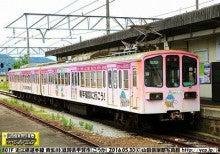 近江鉄道801F