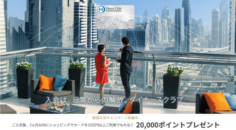 diners club card campain 201606