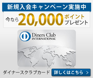 Diners Club Card 20,000point banner