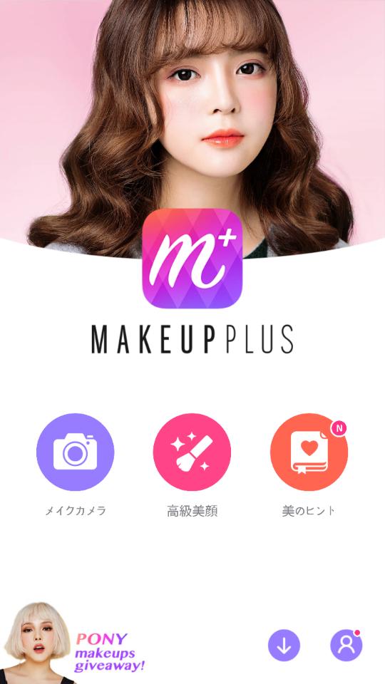 韓国で人気のメイクアッププラス