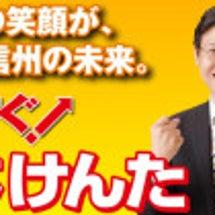 長野出張 元キャスタ…