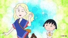 ちびまる子ちゃんとシャーロット演じるアリス
