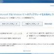 Windows10問…
