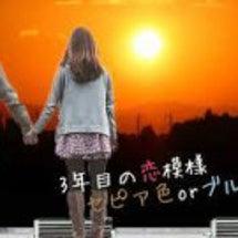 『恋の賞味期限』は3…