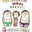 「コミックシティ福岡…