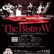 ビストロ〜〜♪