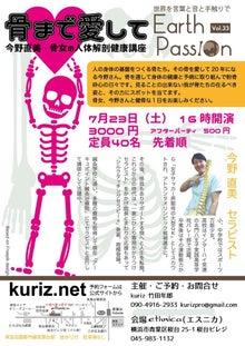 今野直美 解剖生理学 町田