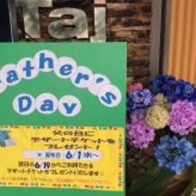 『父の日企画』