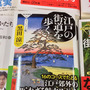 新著「江戸の街道を歩…
