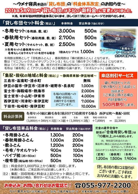 ウメナ寝具通信2016夏6