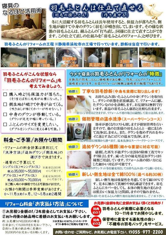 ウメナ寝具通信2016夏3
