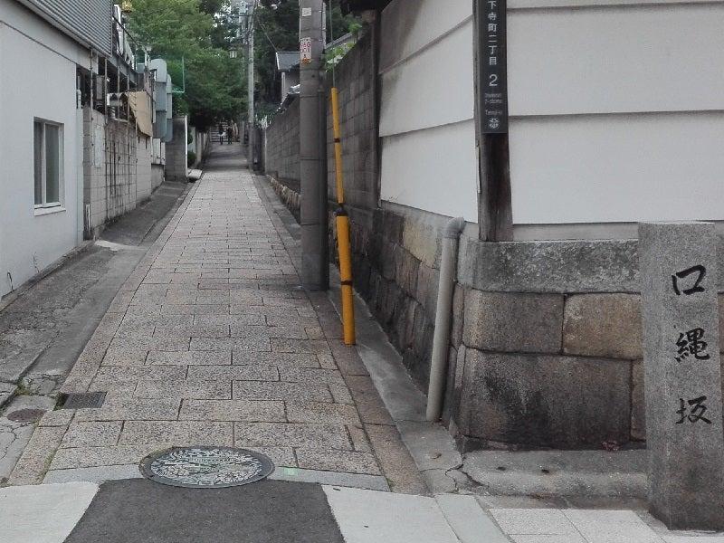 口縄坂286