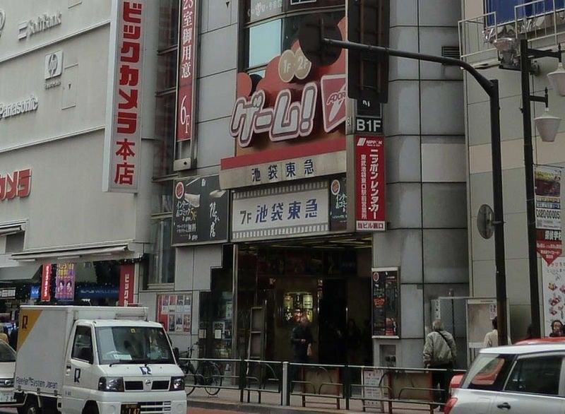 昭和の池袋の映画館① | 読んで♪観て♪