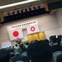 「日本水難救済会 名…