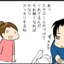 俺の歴史3