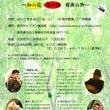 軽井沢ルヴァン美術館…