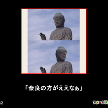 「奈良の方がええなぁ…