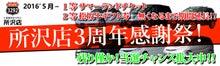 3周年記念キャンペーン延長!
