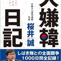 日本第一党・桜井誠党…