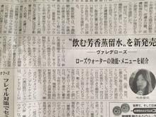 食品化学新聞