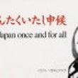 Japan Time…