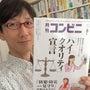 『月刊 コンビニ』6…