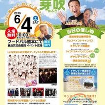 熊本震災復興支援フェ…