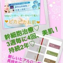 新しい美容皮膚科治療