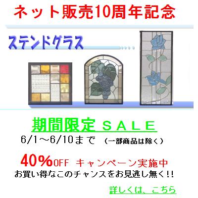ステンドグラス、販売10周年記念(6月)