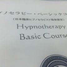 ヒプノセラピーの基礎…
