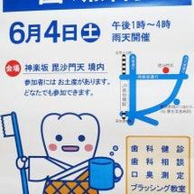 街頭歯科健診のお知ら…