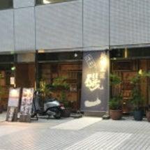大阪市北区堂島の「磯…