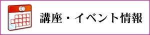 札幌 インタビューセッション 井藤美恵子