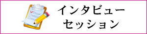 札幌 ホメオパシー ポテンシャルジーニアス 井藤