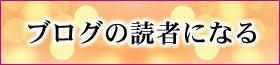札幌 ポテンシャルジーニアス 井藤美恵子