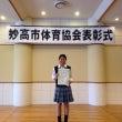 妙高市体育協会表彰式