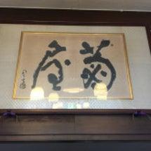 男祭り IN 修善寺…