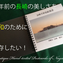 【百年前の美しい長崎…