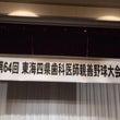 歯科医師会東海4県