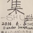 本日開催!【集-SH…