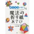 【折り紙で作る驚きの…