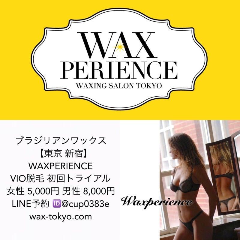 メンズ,ブラジリアンワックス,東京,新宿,口コミ,感想,プライベートサロン,年齢